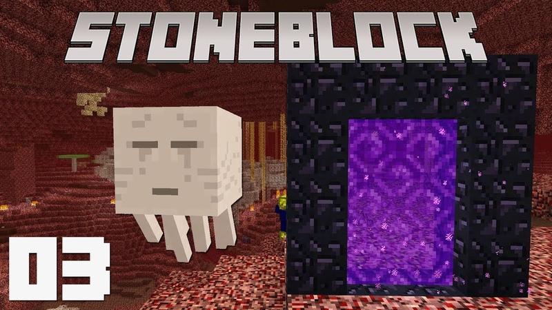 StoneBlock 03 Поход в АД Выживание в Маинкрафт с модами
