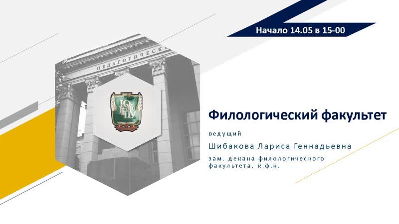 Прямая трансляция по вопросам поступления на филологический факультет ЮУрГГПУ в 2020 году