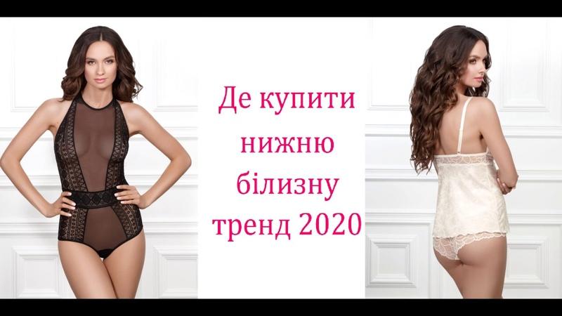 Нижнее белье с кружевами Где купить красивое нижнее белье Тренды 2020