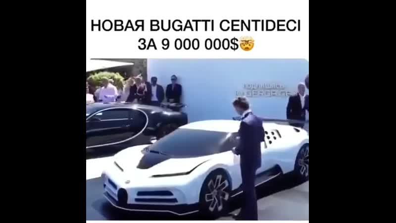 Новая Бугатти Центидеци за 9 миллионов долларов yjdfz eufnnb wtynbltwb pf 9 vbkkbjyjd ljkkfhjd