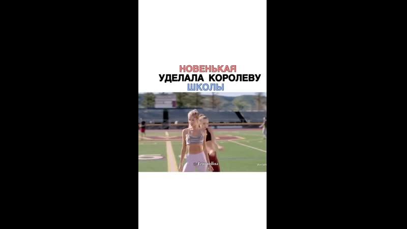 Новенькая уделала королеву школы Фильм тайная жизнь чирлидерш