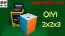 Unboxing №197 QiYi 2x2x3
