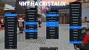 Interate - Cristalix Бесплатный чит на Кристаликс