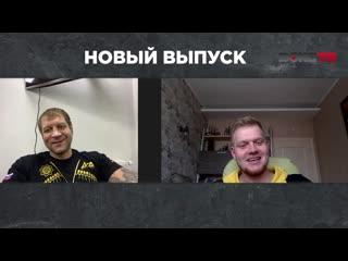 """""""ЮРА ДОМА"""": анонс программы с Александром Емельяненко"""