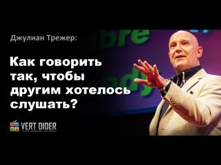 Джулиан Трежер  Как говорить так, чтобы другим хотелось слушать
