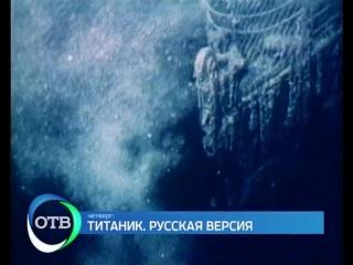 """Анонс фильма """"Титаник. Русская версия"""""""