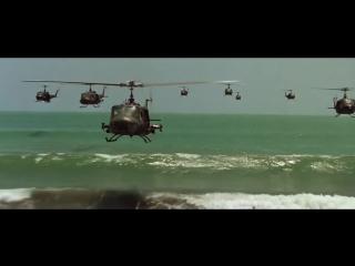 Апокалипсис Сегодня | Apocalypse Now (1979) Полет Валькирий