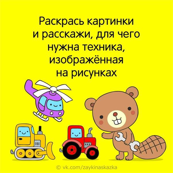 РАСКРАСКИ «ТРАНСПОРТ» Для маленьких
