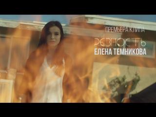Ревность - Елена Темникова (Премьера клипа, 2016) ВК