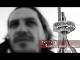 Гио ПиКа-Фонтанчик с Дельфином(prod by DRZ)
