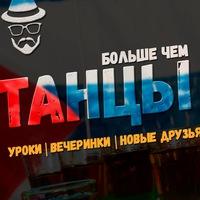 Логотип Танцы в Волгограде / Дом танцев ЛЯСИ-ТРЯСИ.