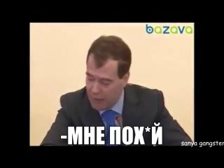 Д.Медведев - Мне похй (feat. UmaturmanЭй, Толстый) (Для вп)
