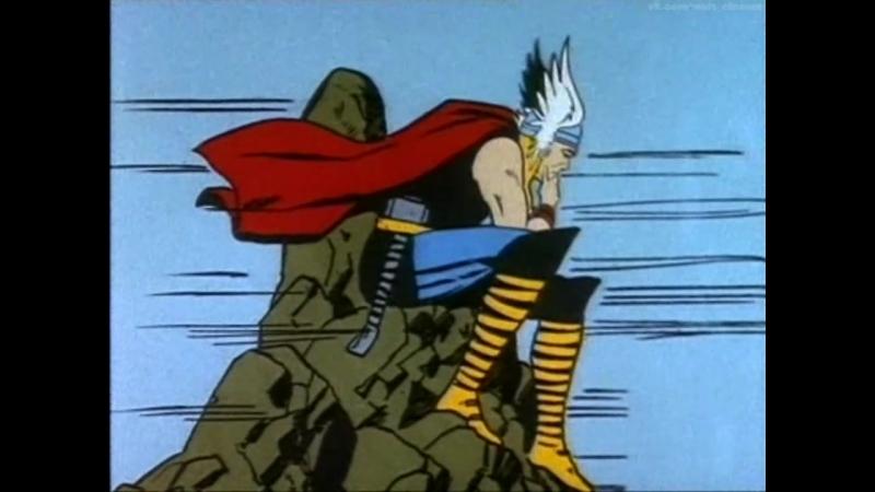 Тор Король Асгарда 1966 все серии