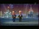 Позравление Медведева и Путина - 2010