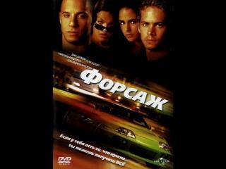 Форсаж The Fast and the Furious, 2001  16+ боевик США, Германия