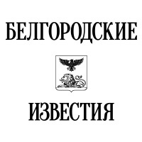 Белгородские Известия