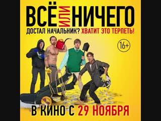 """""""Всё или ничего"""" с 29 ноября в кино!"""