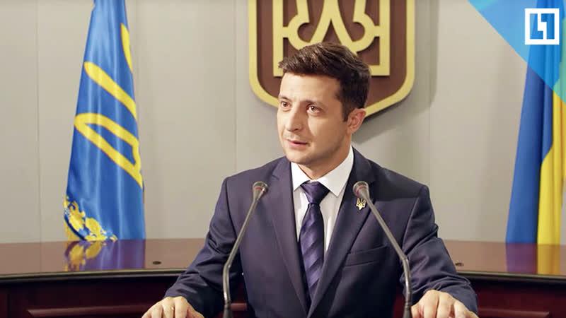 Что ждет Зеленского на посту президента?