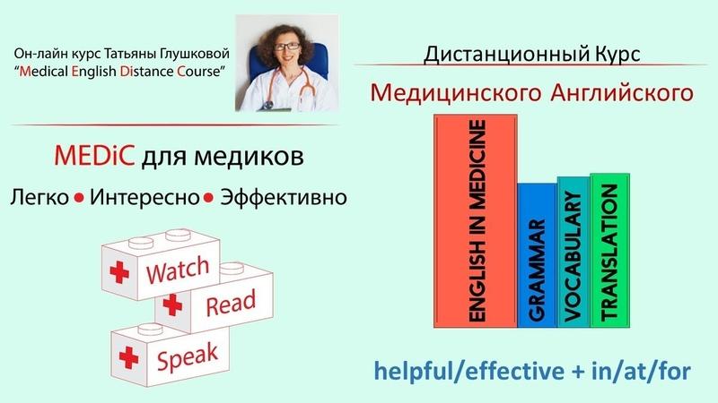 Медицинский английский. Употребление helpful, effective. Part 4