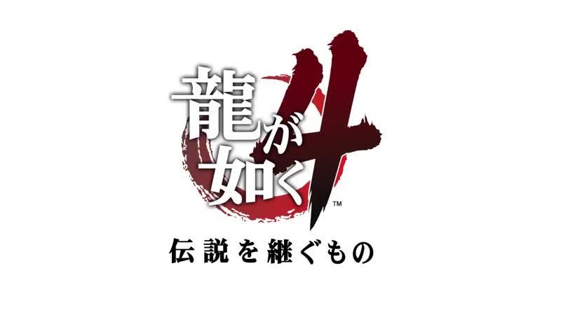 『龍が如く4 伝説を継ぐもの』ストリートファイト!Vol 2