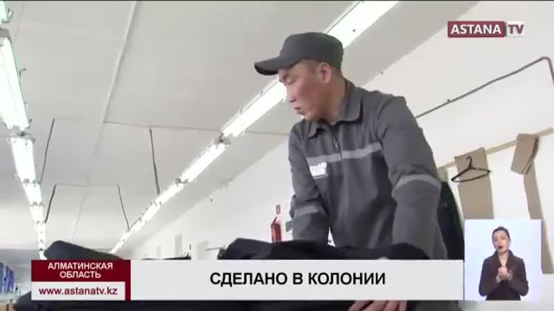 Заключенные колонии строгого режима в Алматинской области шьют одежду для исланд