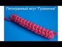 Crochet cord Пятигранный жгут Вязание крючком 7