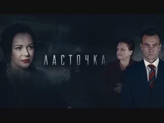 Ласточка Все серии подряд  HD Сериал,2019, детектив , HD,720p