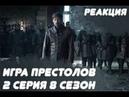 Игра Престолов 8 сезон 2 серия РЕАКЦИЯ
