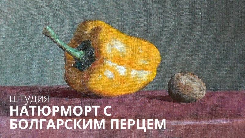Масляная живопись. Штудия «Натюрморт с болгарским перцем».
