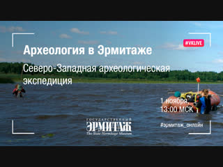 Hermitage Online. Выпуск 8. Археология в Эрмитаже