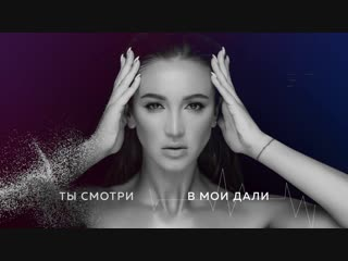 Ольга Бузова - Атомы (NEW)