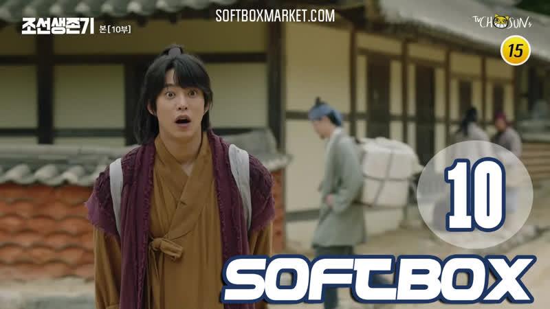 Озвучка SOFTBOX Выживание в Чосоне 10 серия