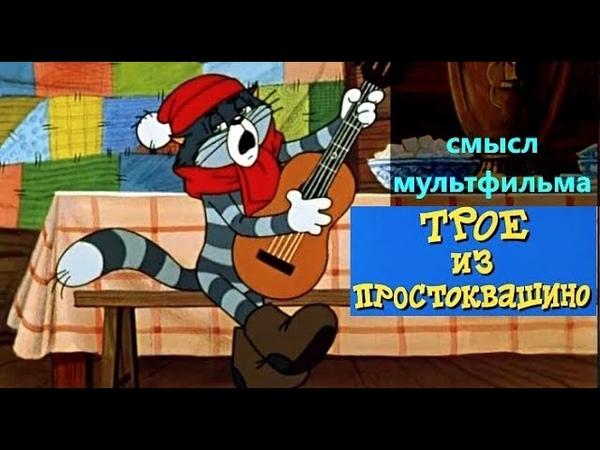 Трое из простоквашино СМЫСЛ мультфильма каникулы зима в простоквашино