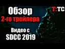 ТЕРМИНАТОР: ТЁМНЫЕ СУДЬБЫ - ОБЗОР 2-ГО ТРЕЙЛЕРА (фичуретка/видео с SDCC 2019)