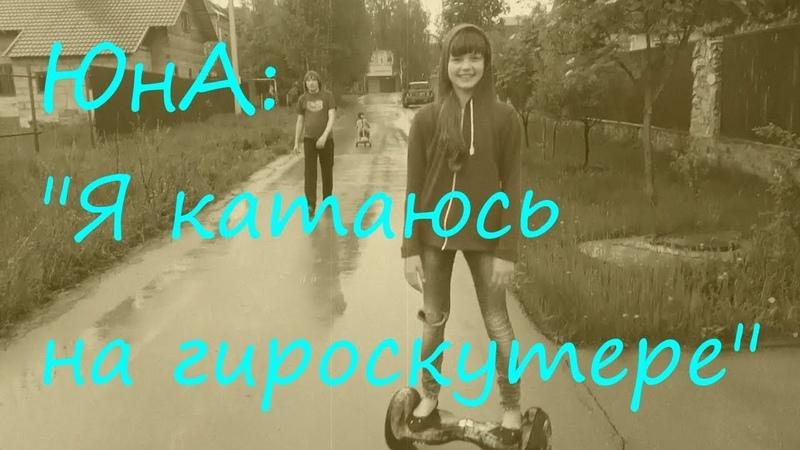 ЮнА: Катание на гироскутере в дождь. (В прошлом году).