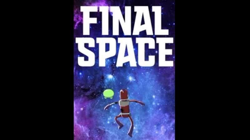 смотреть онлайн Крайний космос 1, 2 сезон 1, 2, 3, 4, 5, 6, 7, 8, 9, 10, 11, 12 серия мультфильм бесплатно в хорошем качестве