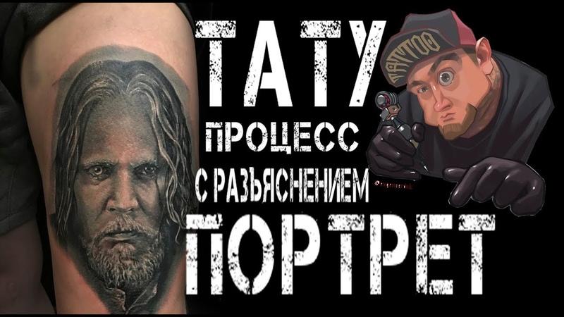 ТАТУ ПРОЦЕСС. делаю татуировку портрет Гриндевальда