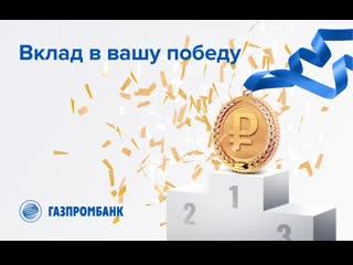 Вклад Газпромбанк  Ваш успех