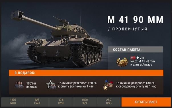 - Наборы с премиум танками