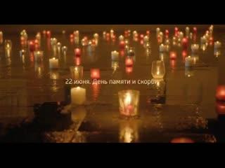 22 июня. День памяти и скорби  Россия 1