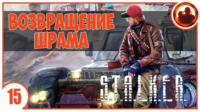 S.T.A.L.K.E.R. ВОЗВРАЩЕНИЕ ШРАМА 15. ПЕРЕГОНЩИК ЭКСТРЕМАЛ.