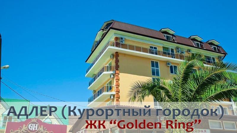 АДЛЕР. Курортный городок, ЖК Golden Ring (Голден Ринг). Квартиры-номера с ремонтом!