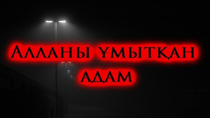 Алланы Ұмытқан Адам Ерлан Ақатаев ᴴᴰ