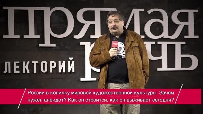 Писатель Дмитрий Быков приглашает на лекции про Гарри Поттера и русские анекдоты