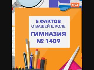 5 фактов о вашей школе гимназия №1409
