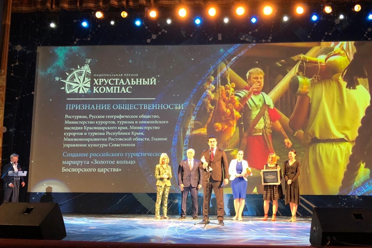 Проект «Золотое кольцо Боспорского царства» стал победителем нац.премии «Хрустальный компас»