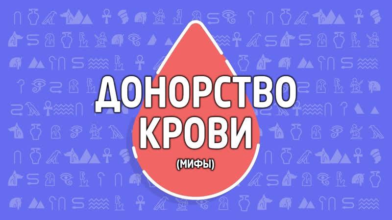 Мифы о донорстве крови | FreeMedEducation по-русски | kvashenov