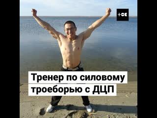 Артур Кинжабаев — тренер по силовому троеборью с ДЦП