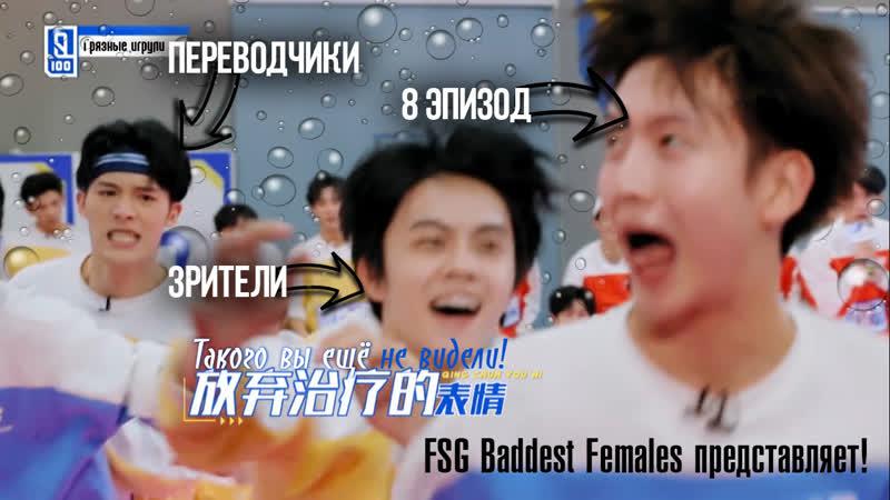 FSG Baddest Females Idol Producer S2 Молодость всегда с тобой эп 8 рус саб