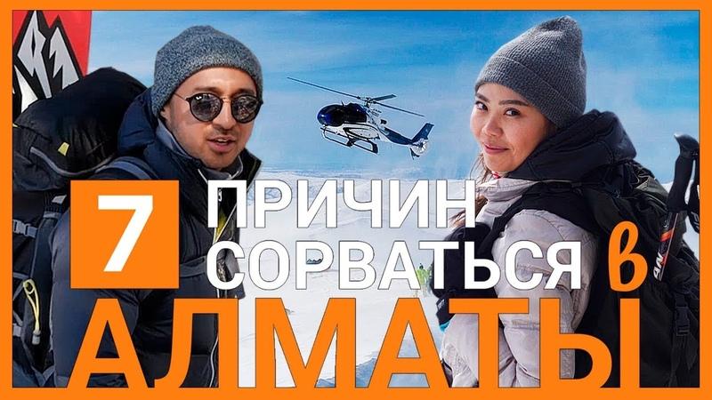 URBAN TRAVEL - ВИЗЫ В КАЗАХСТАН Алматы зимой в 4К: соведущая, восхождение на БАП и Хели-ски